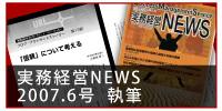 実務経営NEWS2007.6号執筆