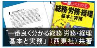 「一番良く分かる総務 労務・経理 基本と実務」(西東社)共著